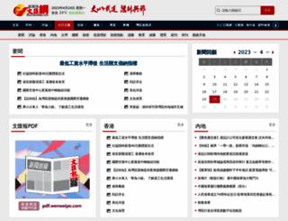paper.wenweipo.com screenshot