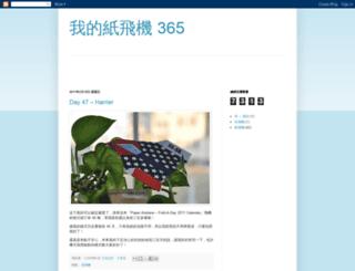 paperplane365.blogspot.com screenshot