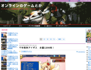 papetto-aigis.publog.jp screenshot