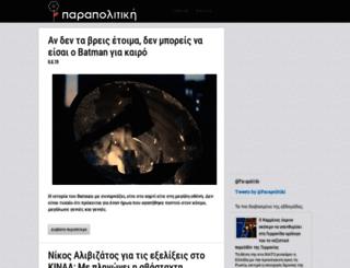 parapolitiki.com screenshot