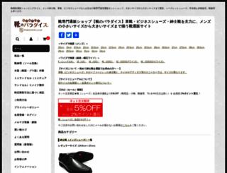 parashoe.com screenshot