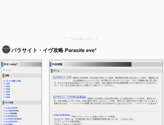 parasiteeve.nomaki.jp screenshot