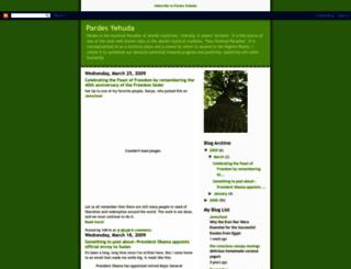 pardesyehuda.blogspot.com screenshot