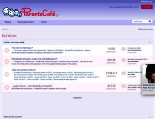 parentscafe.gr screenshot