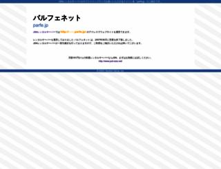 parfe.jp screenshot