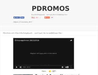 parianosdromos.blogspot.com screenshot