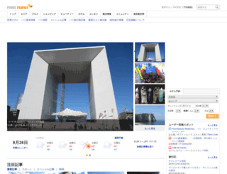 paris.navi.com screenshot