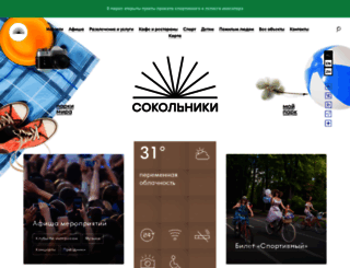 park.sokolniki.com screenshot