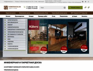 parketdocka.ru screenshot