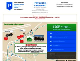 parkovka-sheremetyevo.ru screenshot
