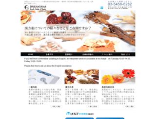 parksideclinic.jp screenshot