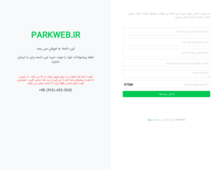 parkweb.ir screenshot