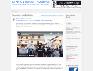 parosnews.gr screenshot