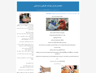 parrotshop.blogfa.com screenshot