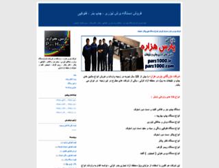 pars1000.blogfa.com screenshot