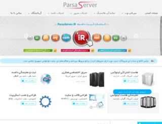 parsaserver.ir screenshot