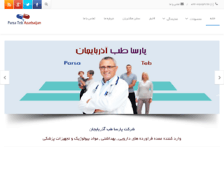 parsateb.com screenshot
