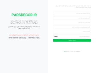 parsdecor.ir screenshot