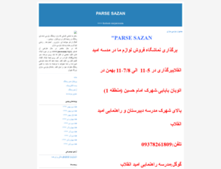 parsesazan.blogfa.com screenshot