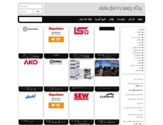 parsfa.com screenshot