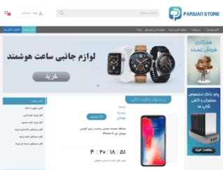 parsian-store.ir screenshot