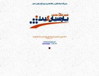 parsiangate.net screenshot