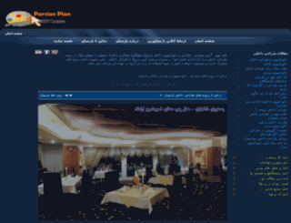 parsianplan.com screenshot