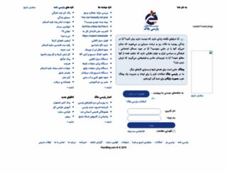 parsiblog.com screenshot