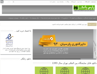 parsltd.com screenshot