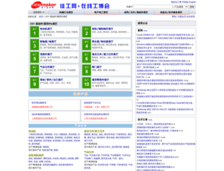 part.newmaker.com screenshot