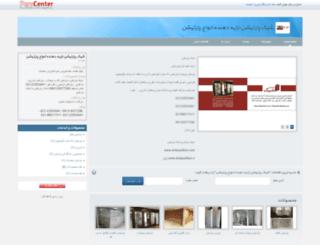 partitionshik.pcn.ir screenshot