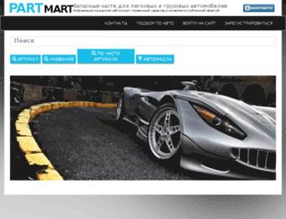 partmart.ru screenshot