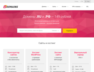 partner.2domains.ru screenshot