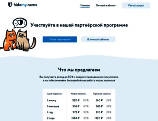 partner.hideme.ru screenshot