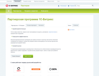 partners.1c-bitrix.ru screenshot