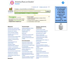 partners.academic.ru screenshot