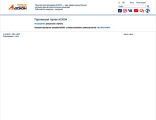 partners.ascon.ru screenshot