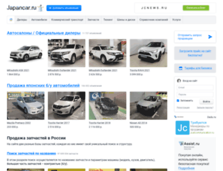 parts.japancar.ru screenshot