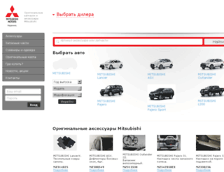 parts.mitsubishi-motors.ru screenshot