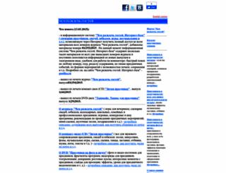 party-games.zaural.ru screenshot
