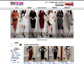partyhime.com screenshot