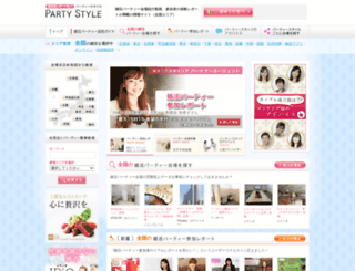partystyle.jp screenshot