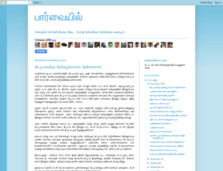 parvaiyil.blogspot.in screenshot