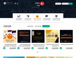 parvanweb.ir screenshot