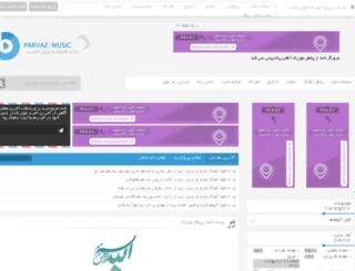 parvazmusic.mahtarin.com screenshot