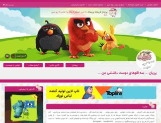 paryan.niniweblog.com screenshot