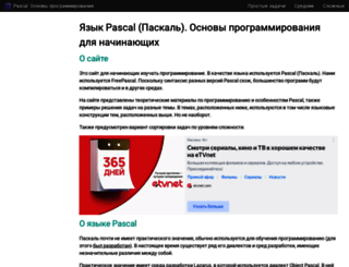 pas1.ru screenshot