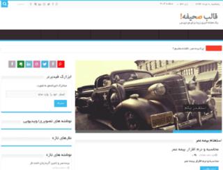 pasargadinsurer.com screenshot