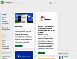 pascom.ru screenshot