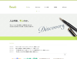 paseli.co.jp screenshot